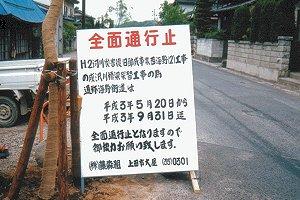 工事の表示