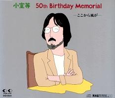 誕生祝のパーティの引き出物として作られたという非売品CDです。中身は『ここから風が(DISC HISTORY '71-'92)』と同じものです