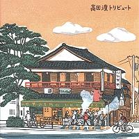 高田渡さんの追悼記事にジャンプします