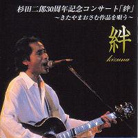 杉田二郎30周年記念コンサート「絆」