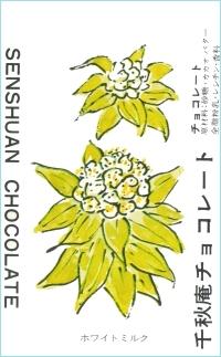 もちろん、今の社名は『六花亭』…これは初めて北海道に行った時のお土産です。クリックで通販購入可能