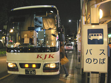 表示は「回送」だが、大阪・京都行きです