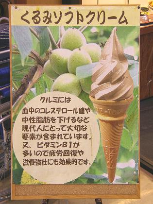 『くるみソフトクリーム』道の駅・雷電くるみの里(長野県東御市)