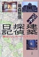 完本・建築探偵日記