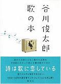 『谷川俊太郎 歌の本』...この本には収録されていません