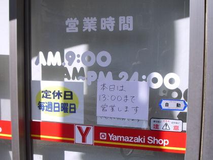 氷川神社入り口のお店です