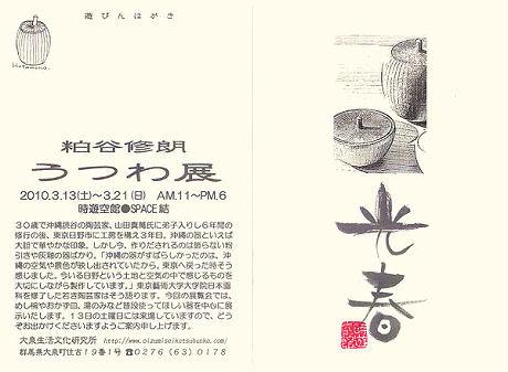 この写真は、久保田さんのブログから拝借しました