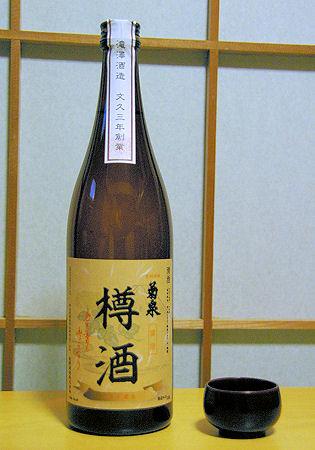 滝澤酒造・菊泉「樽酒」