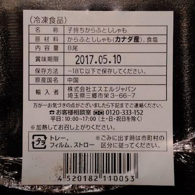 消費期限2017年5月10日