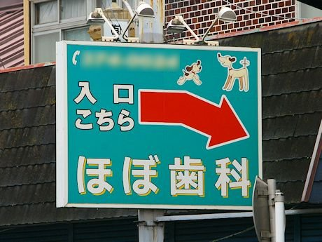 HoboShika1.jpg