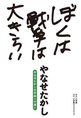 Yanase.jpg