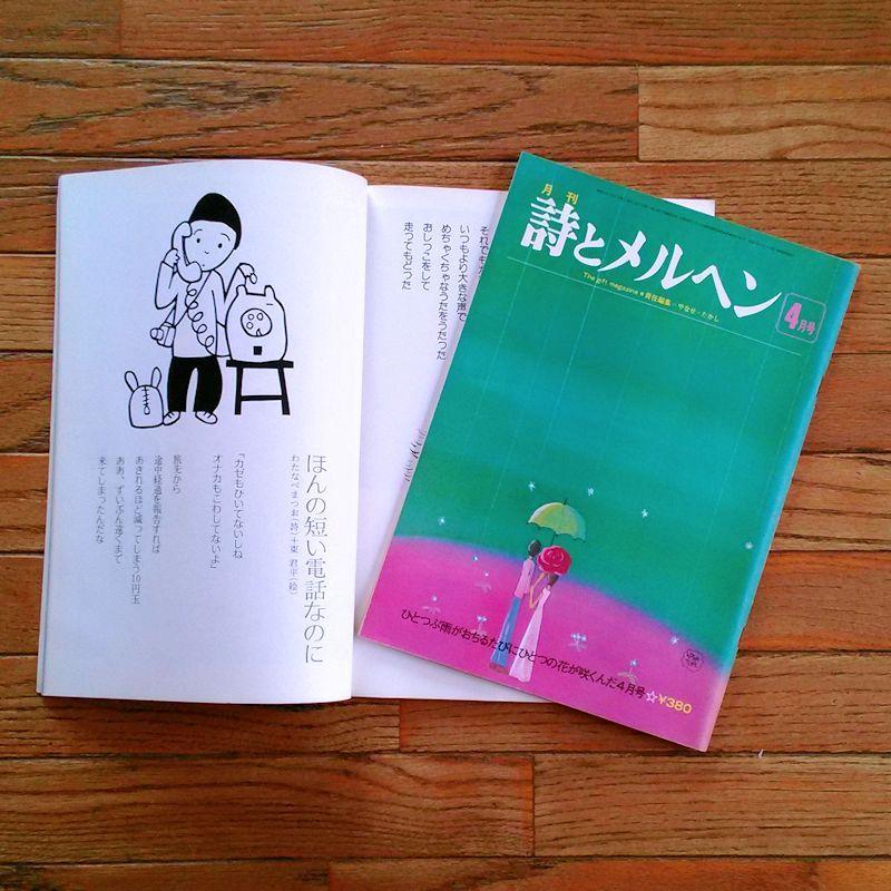 http://todomatsu.com/archives/2017/03/19/Poem02.jpg