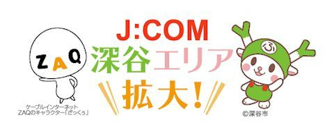Jcom2.jpg