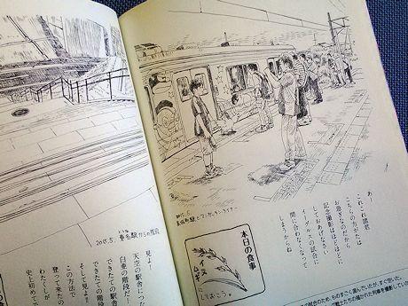 Hinotori_2.jpg